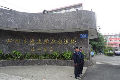 四川交通运输职业学校-温江校区