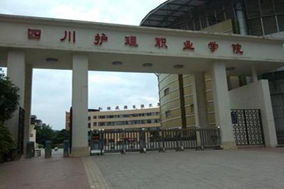 四川护理学院-学校校门