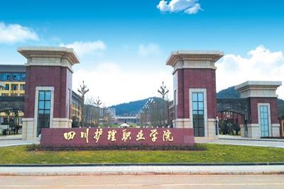 四川护理学院-学校环境