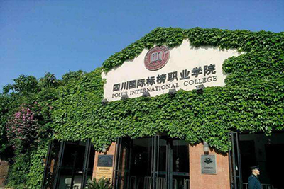 四川国际标榜职业学院-校门
